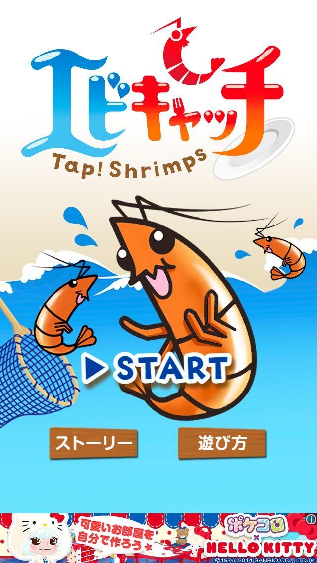 エビキャッチ - 楽しいキャッチ&料理ゲーム。エサを撒いて、捕まえて、世界のエビ料理にレッツトライ! - おすすめiPhoneアプリ - Boom App