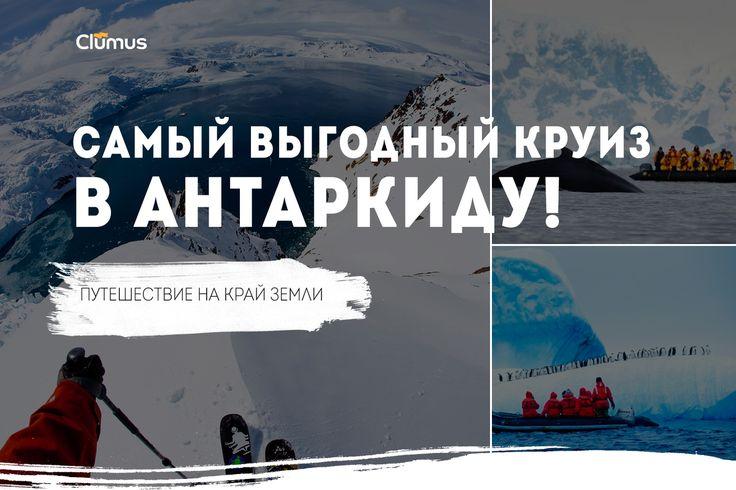 Уникальная экспедиция в Антарктику на борту настоящего экспедиционного судна «Plancius». Этот круиз захватывает самые интересные места Южных Шетландских островов и Антарктического полуострова. Вы посетите полярные станции, прогуляетесь по Антарктическому полуострову и просто будете наслаждаться потрясающими видами.  **Основные преимущества экспедиции:** - Небольшой размер судна «Оушен Нова» позволяет ему добраться до труднодоступных берегов, где скрыты от посторонних глаз сокровища…