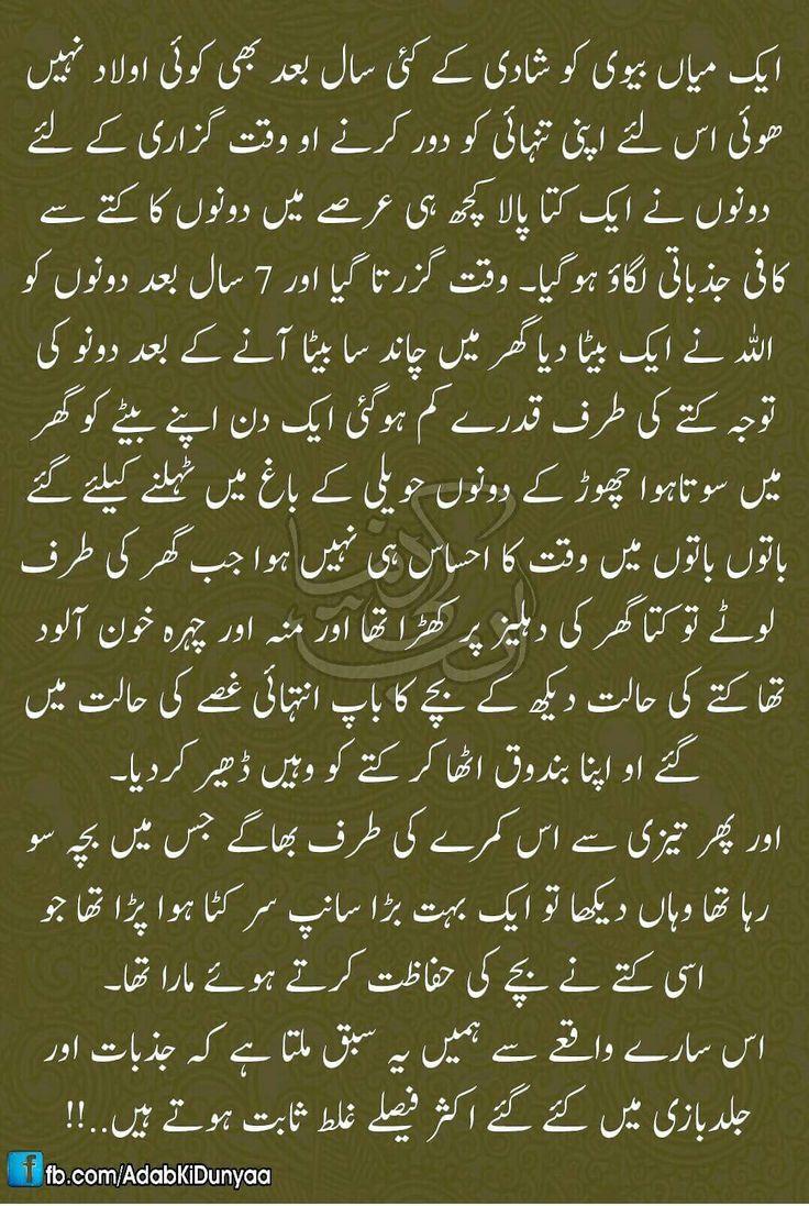 Best Advice Quotes In Urdu: 616 Best Naseehat Images On Pinterest