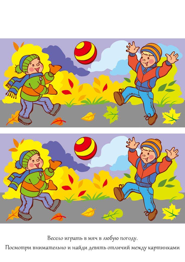 значки игры на тему осень с картинками для