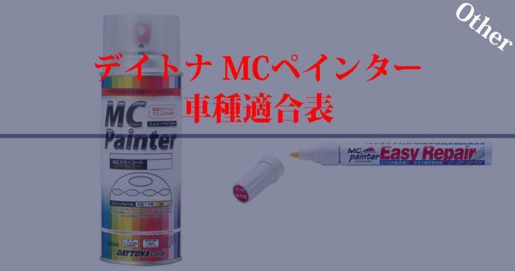 バイク用缶スプレー塗料 デイトナ Mcペインターのカラーコードと車種適合一覧表 スプレー ペインター 塗料