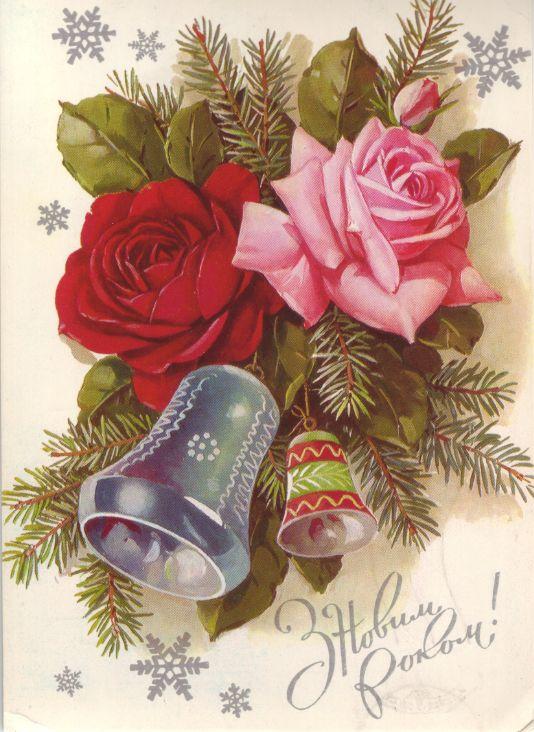 Открытка с новым годом 1980 года, открытки для