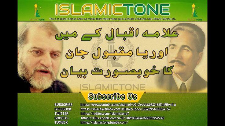 Allama Muhammad Iqbal k bare men Orya Maqbool Jan ki behtareen bateen  2...