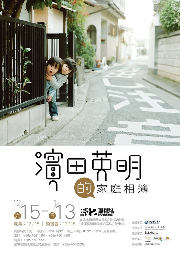 Hideaki Hamada's Family Album