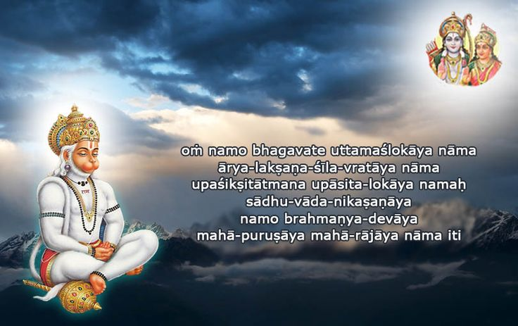 Srimad Bhagavatam testifies that Hanuman still lives in Kimpurusha varsha, and constantly glorifies Sri Rama by chanting the following mantras.