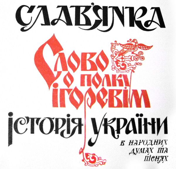 Ukrainian writing front