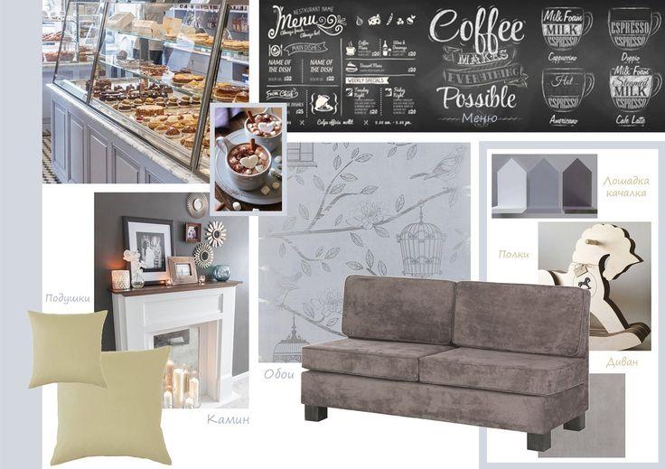 Дизайн интерьера, кофейня, кафе, пекарня, дизайн кофейни, концепция
