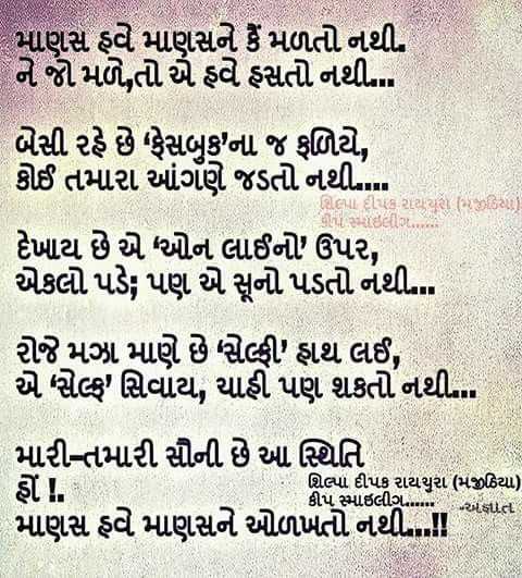 Marriage Quotes Gujarati: 77 Best Gujrati Images On Pinterest