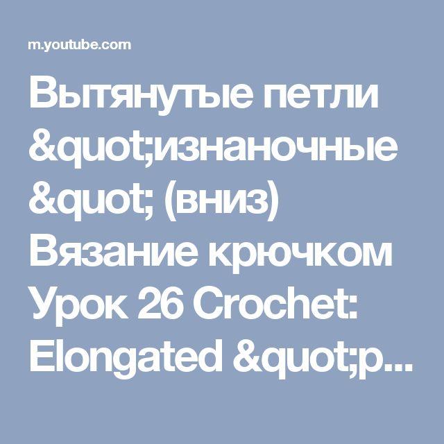 """Вытянутые петли """"изнаночные"""" (вниз) Вязание крючком Урок 26 Crochet: Elongated """"purl"""" knots (down) - YouTube"""