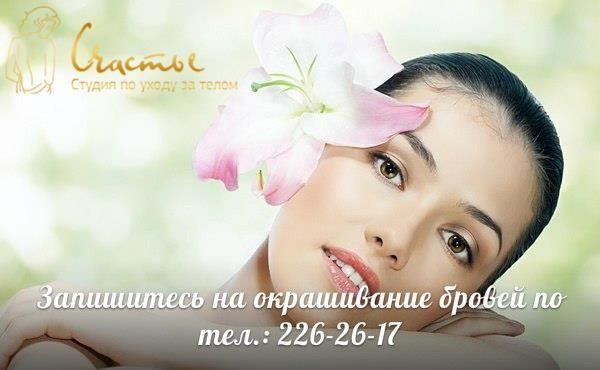 http://happiness-kzn.ru/tatuazh-brovey-gub/  Окраска бровей. Красивые ресницы и брови - важны для лица любой женщины, т.к. они подчеркивают форму глаз и могут изменить облик лица в целом. Иногда именно ресницы могут изменить облик женщины до неузнаваемости, а тень, отбрасываемая ими, придает глазам особую выразительность и красоту. Вне зависимости от цвета волос женщины склонны подкрашивать брови и ресницы.  Окраска бровей и ресниц избавляет от ежедневной необходимости красить глаза и брови…