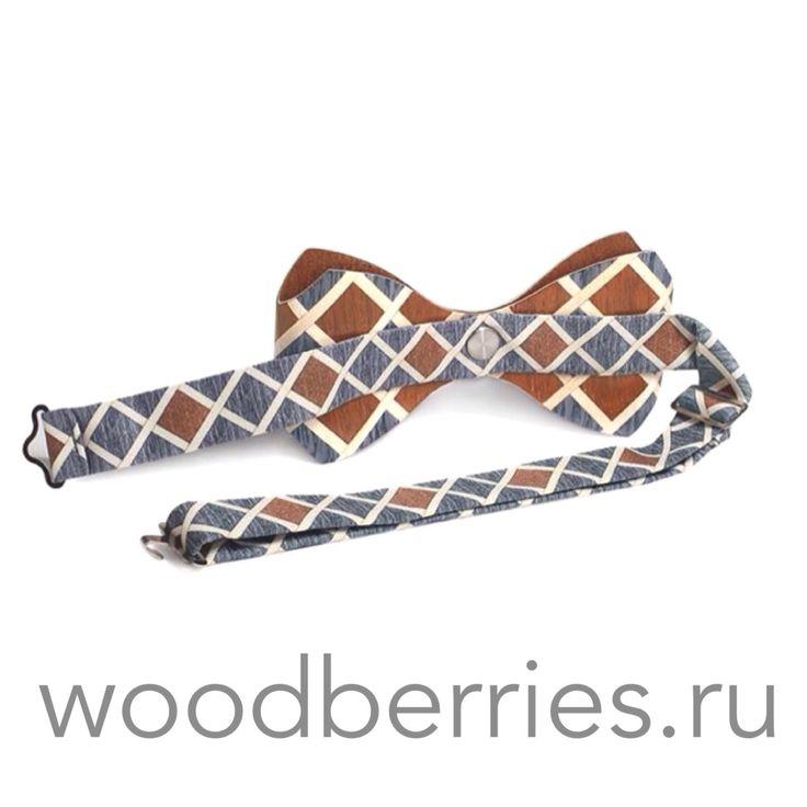 ✔️Роскошь! ✔️Стиль! ✔️Оригинальность! ✔️Мелочи в самих малейших деталях!  Убедитесь на woodberries.ru ✔️Ручная работа Мастеров своего дела! ✔️Идеальный подарок мужчине у которого в жизни есть всё! ✔️Оригинальный аксессуар для свадьбы - жениху, гостям и молодым в подарок. #WoodBerriesShop #WoodBerriesAccessories #длямужчин #Элитные #аксессуары #лучшие #люкс #подарки #подарок #тренд #будьвтренде #модное #модные #длясвадьбы #свадебные #свадьба #деревяннаябабочка #галстук #запонки #бабочки #Фэшн
