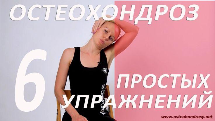 ►ЛЕЧЕНИЕ ОСТЕОХОНДРОЗА: 6 простых упражнений гимнастики при остеохондроз...