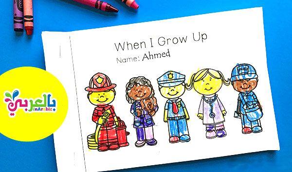 رسومات تلوين للاطفال عن المهن والحرف بطاقات تعليمية بالانجليزية Coloring Books Animal Coloring Pages Coloring Pages For Kids