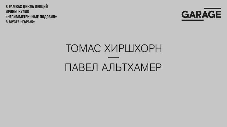 Лекция Ирины Кулик в Музее «Гараж». Томас Хиршхорн — Павел Альтхамер.