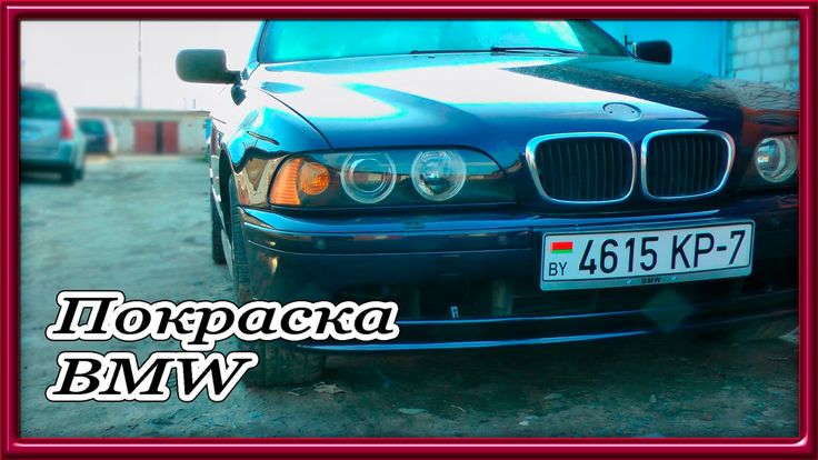 Финал покраски BMW  + восстановление фар