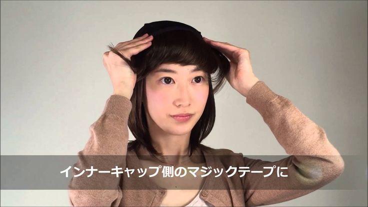 【髪の毛帽子WithWig】アタッチウィッグのかぶり方