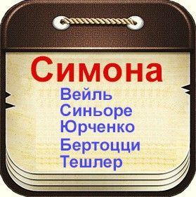 Знаменитые женщины по имени Симона - http://to-name.ru/teski/woman/cimona.htm