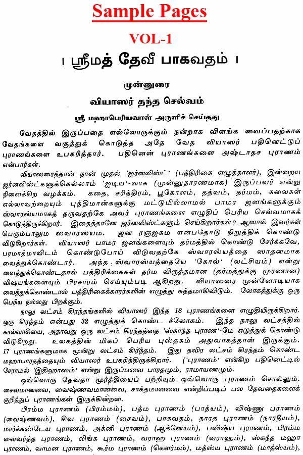 Image result for sri devi bhagavatam slokas in tamil free pdf | Devi
