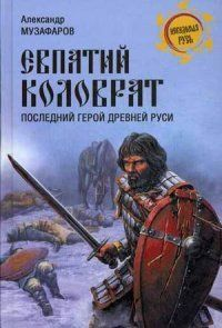 Евпатий Коловрат. Последний герой Древней Руси - Александр Музафаров