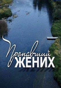 Пропавший жених (2015)   Смотреть русские сериалы онлайн