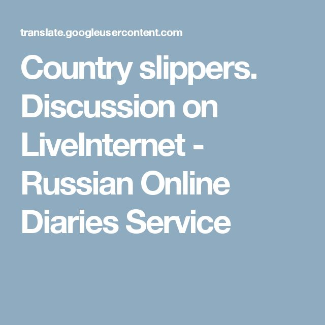 Country slippers. Discussion on LiveInternet - Russian Online Diaries Service