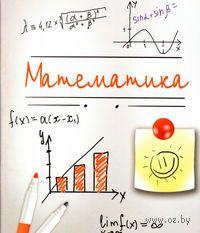 Тетрадь Математика (48 листов; клетка)