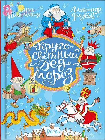 """Книга Анны Никольской и Александра Голубева """"Кругосветный Дед Мороз"""""""