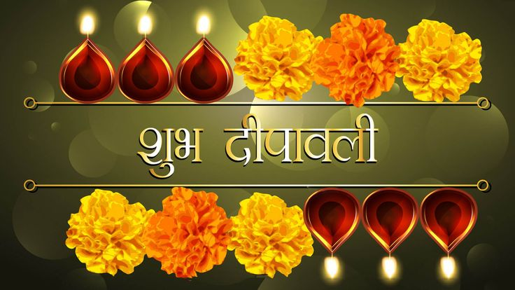 Diwali 2017 Wishes in Marathi : How to Say Happy Diwali in Marathi
