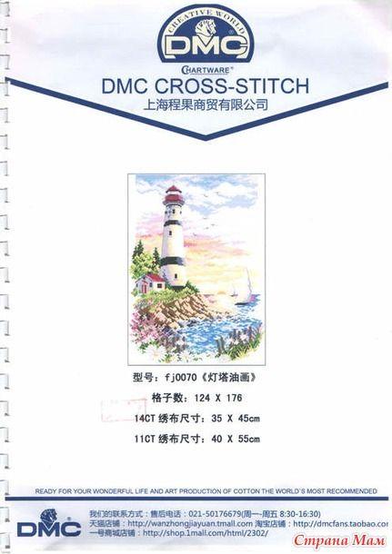 """*Схема """"Маяк"""" DMC (Китайский набор)"""