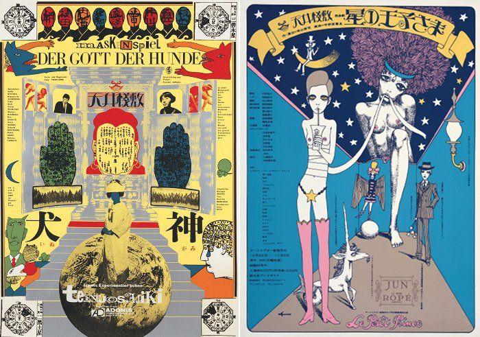 劇団『天井桟敷』とそのポスターの素晴らしき世界