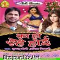 Ka Ho Ehe Hoi (Jugnu Jogi Arkestra)-BhojpuriMix.Com