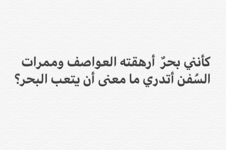 أتدري ما معنى أن يتعب البحر Arabic Quotes Quotes Embroidery Hoop Crafts