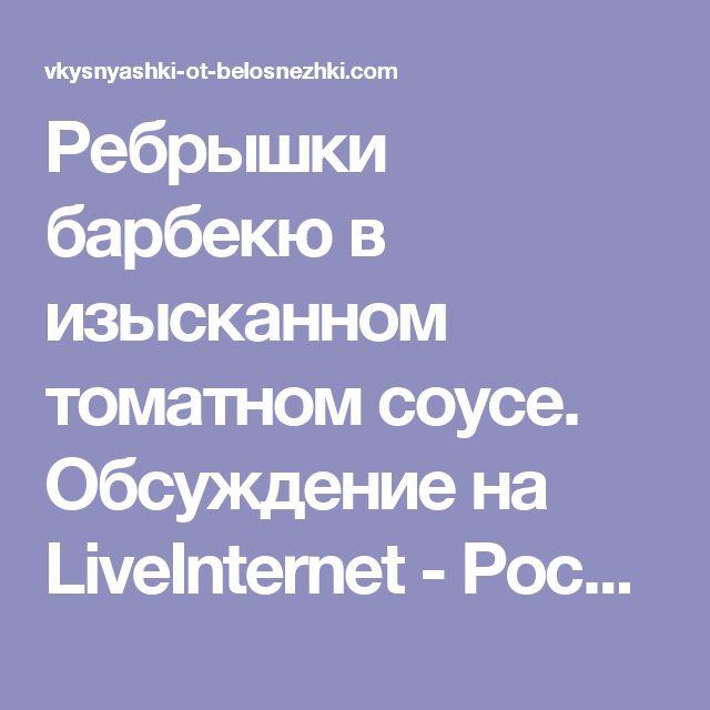 Ребрышки барбекю в изысканном томатном соусе. Обсуждение на LiveInternet - Российский Сервис Онлайн-Дневников