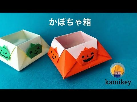 【ハロウィン折り紙】かぼちゃ箱 Pumpkin Box Origami (カミキィ kamikey) - YouTube