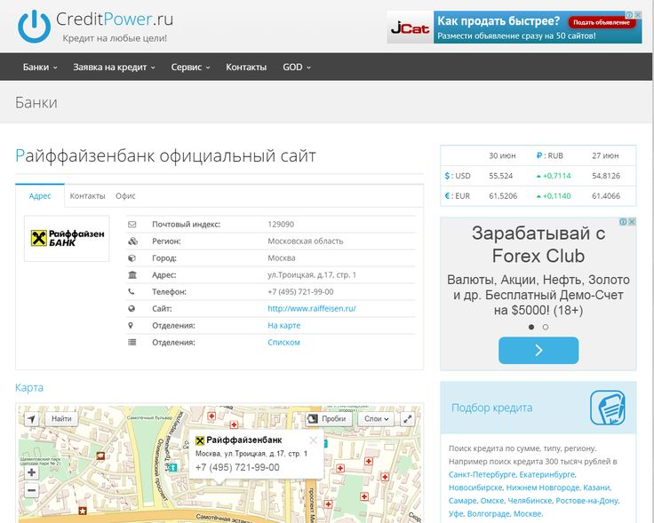 Райффайзенбанк начал работу в России в 1996 году. Банк предоставляет клиентам широкий круг финансовых услуг физическим и юридическим лицам в рублях, евро, долларах и другой мировой валюте. Райффайзенбанк официальный сайт http://creditpower.ru/bank_rajffajzenbank-3292/