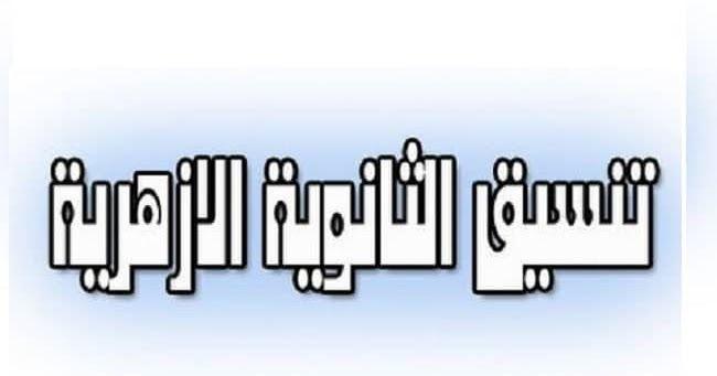 تنسيق الثانوية الازهرية 2019 تنسيق الثانوية الازهرية 2019 قال الدكتور يوسف عامر نائب رئيس جامعة الازهر لشئون الطلاب والت Tech Company Logos Company Logo Math