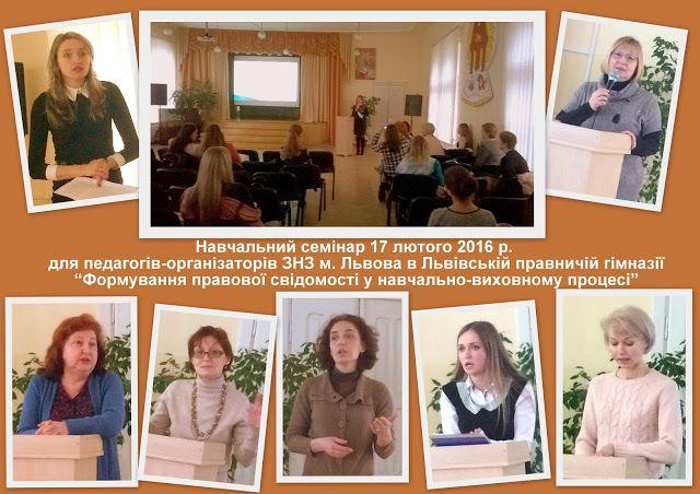 Tetiana Moskva blog: Семінар для педагогів-організаторів ЗНЗ м. Львован...