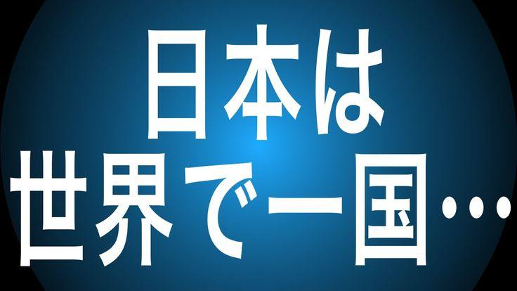 日本は世界で一国…