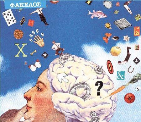 #νευροεπιστήμες #αντίληψη #εγκέφαλος #νοητικές_λειτουργίες #συνείδηση Διερεύνηση των λειτουργιών που μας «κάνουν ανθρώπους» http://braining.gr/blog/διερεύνηση-των-λειτουργιών-που-μας-κάνουν-ανθρώπους.html