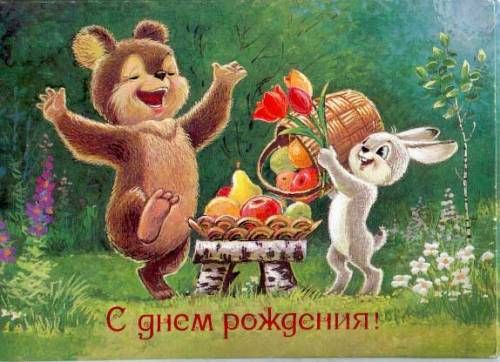 Happy birthday Post cards of USSR
