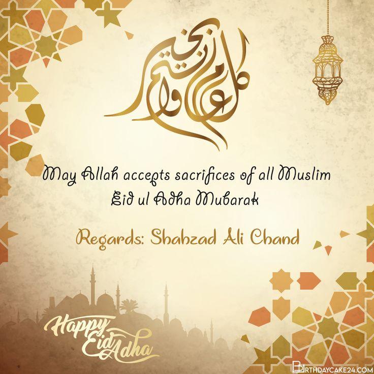 free online eid aladha cards with name  eid al adha