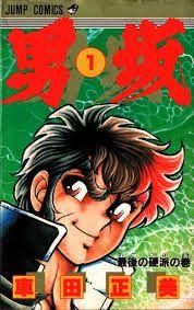 男坂, ジャンプ・コミックス第1巻