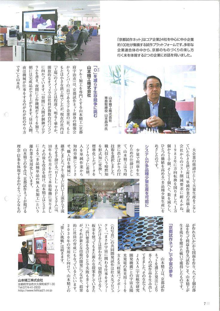 関西電気保安協会の広報誌2014年1・2月号