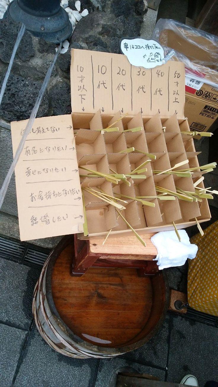 """◆成瀬◆さんのツイート: """"焼おにぎりのお店(鰹節屋さん)の隣の漬け物屋さんで串に刺したキュウリの浅漬け売ってて、その串を捨てる箱にこんな工夫が。これはポイ捨てしないわー。 #川越まつり… """""""