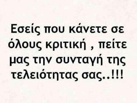 Τόσο μεγάλη αλήθεια..!!