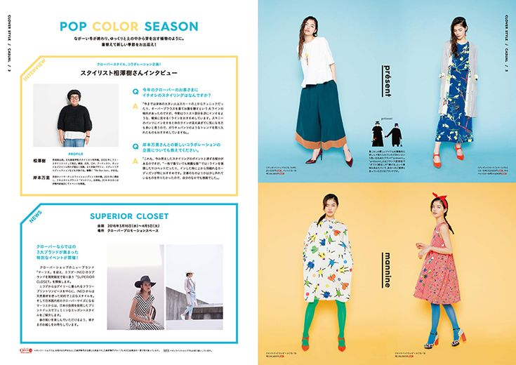 CLOVER STYLE 2016 SPRING SUMMER 3.2 start! Isetan's BOOK APARTMENTS , Artdirection by OUWN.