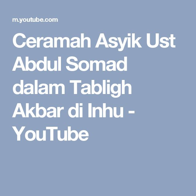 Ceramah Asyik Ust Abdul Somad dalam Tabligh Akbar di Inhu - YouTube