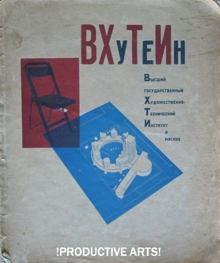 """[Faik Tagirov]. VKhUTEIN. Viytshii gosudarstvennyii khudozhestvenno-tekhicheskii institut v Moskve. Higher State Art-Technical Institute in Moscow.   School's course prospectus features information on faculty for courses in architecture, wood and metal working, polygraphic techniques, textiles, ceramics, painting and sculpture. Sixteen pages of course and faculty descriptions. Twelve full pages that illustrate faculty art. 9-3/4"""" x 11-1/2"""". Moscow. 1929."""