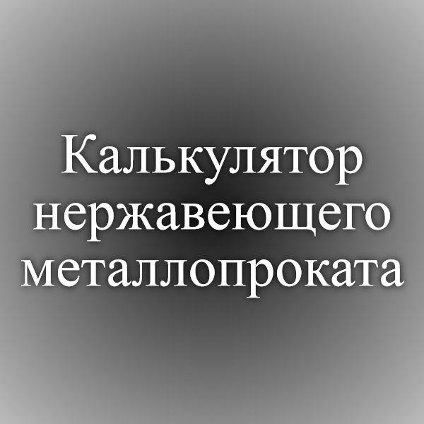 Калькулятор нержавеющего металлопроката