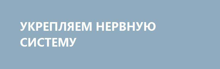 УКРЕПЛЯЕМ НЕРВНУЮ СИСТЕМУ http://pyhtaru.blogspot.com/2017/03/blog-post_2.html  Синдром хронической усталости. Пятерка лучших рецептов.  Повышаем иммунитет и укрепляем нервную систему.  1 Возьмите стакан очищенных грецких орехов, столько же меда и лимон. Ядра орехов и лимон измельчить, залить жидким медом, хранить в холодильнике. Принимать по 1 ст. ложке 3 раза в день 2 недели.  Читайте еще: ================================== СРЕДСТВО ДЛЯ ОЧИЩЕНИЯ СОСУДОВ…